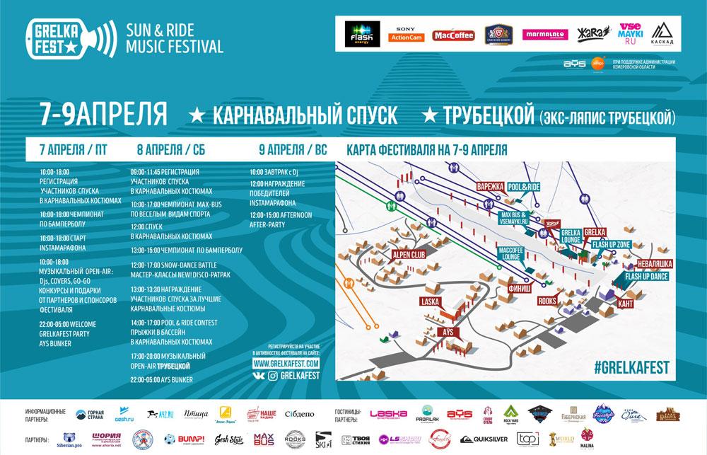 В Шерегеше стартовал фестиваль GrelkaFest