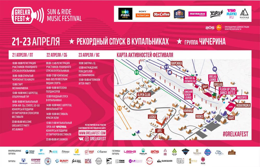 ВШерегеше нафестивале Grelka Fest прошёл карнавальный спуск